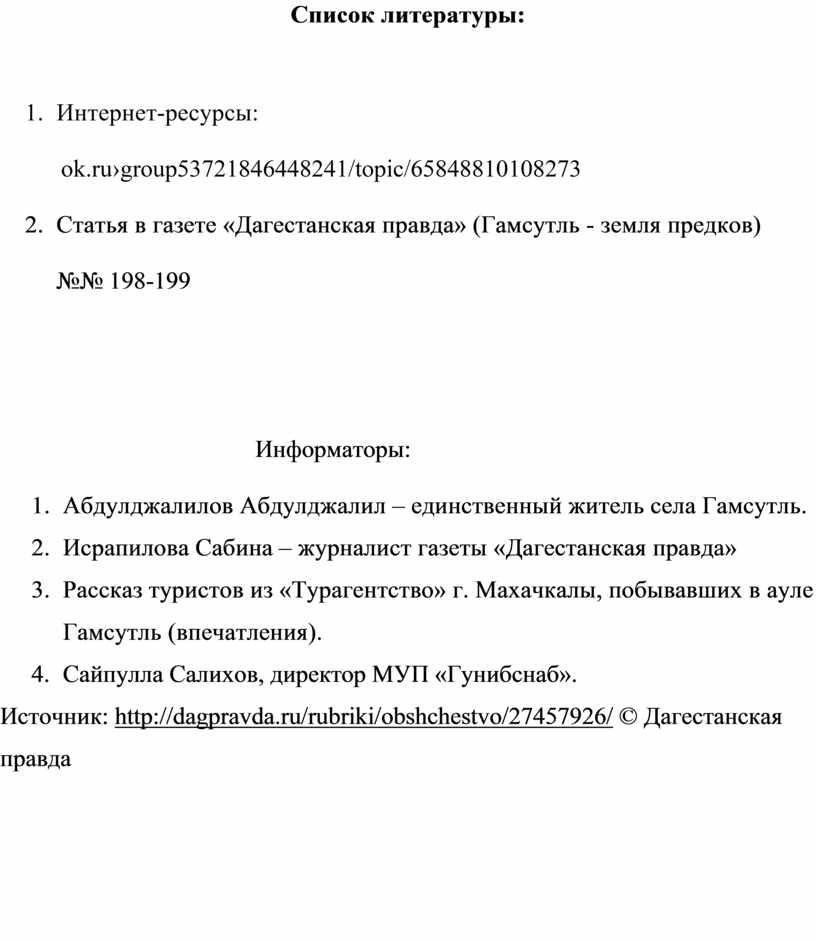 Список литературы: 1.