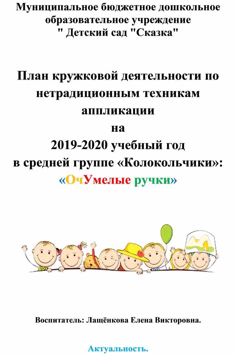 """Муниципальное бюджетное дошкольное образовательное учреждение """""""