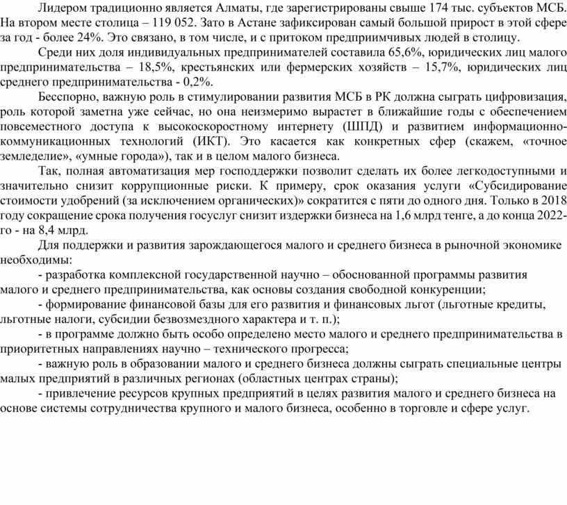 Лидером традиционно является Алматы, где зарегистрированы свыше 174 тыс