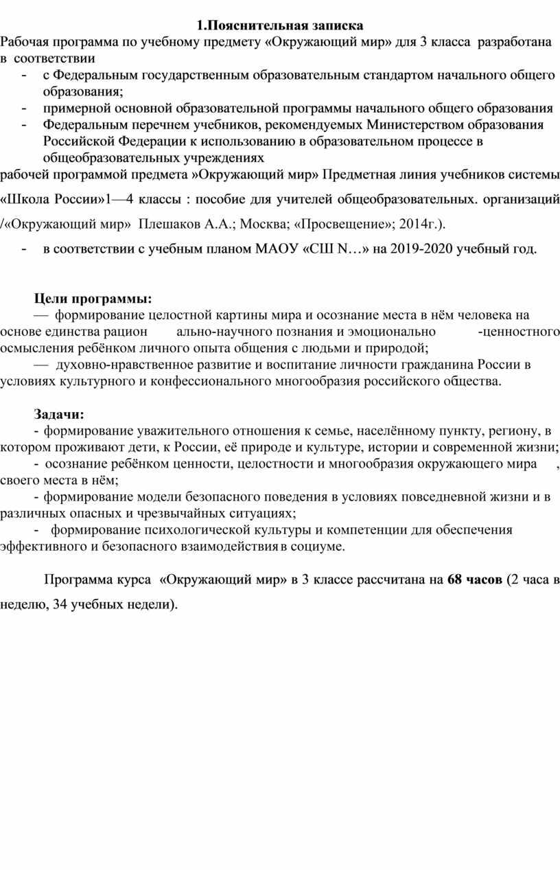 Пояснительная записка Рабочая программа по учебному предмету «