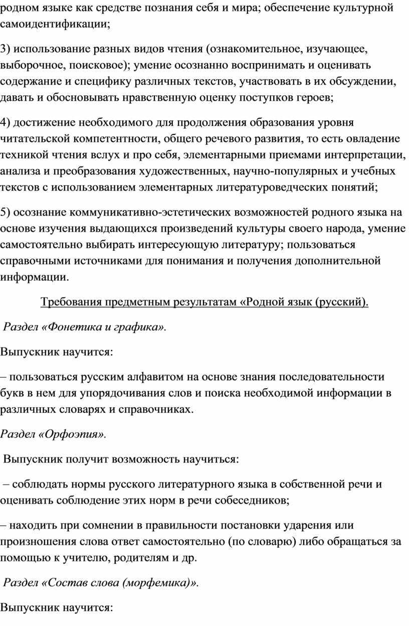 Требования предметным результатам «Родной язык (русский)