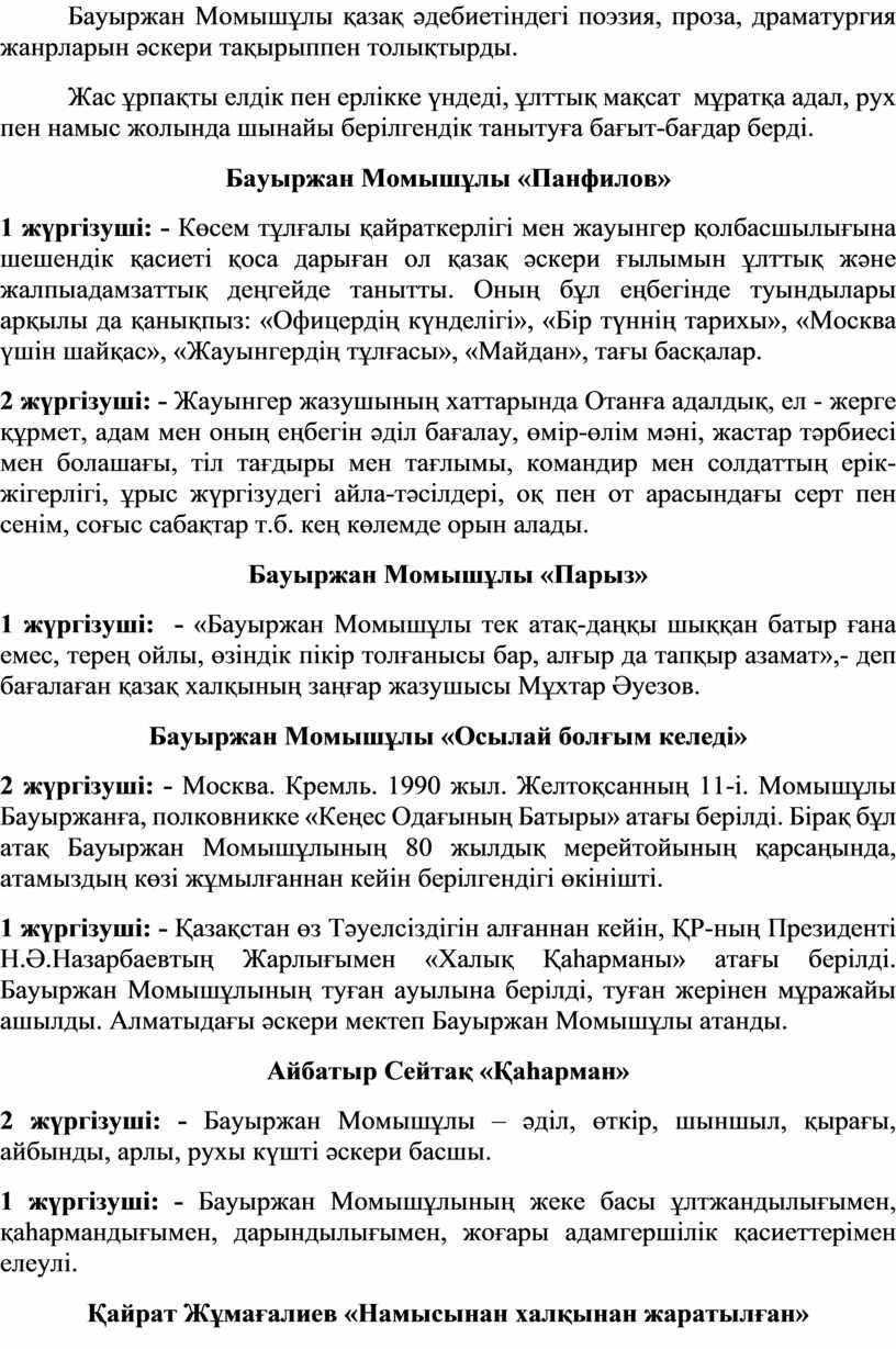 Бауыржан Момышұлы қазақ әдебиетіндегі поэзия, проза, драматургия жанрларын әскери тақырыппен толықтырды
