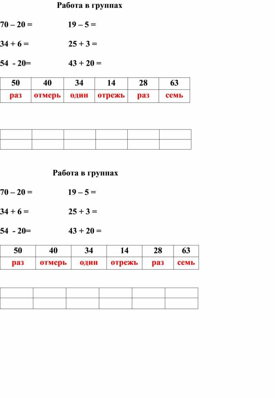 Работа в группах 70 – 20 = 19 – 5 = 34 + 6 = 25 + 3 = 54 - 20= 43 + 20…