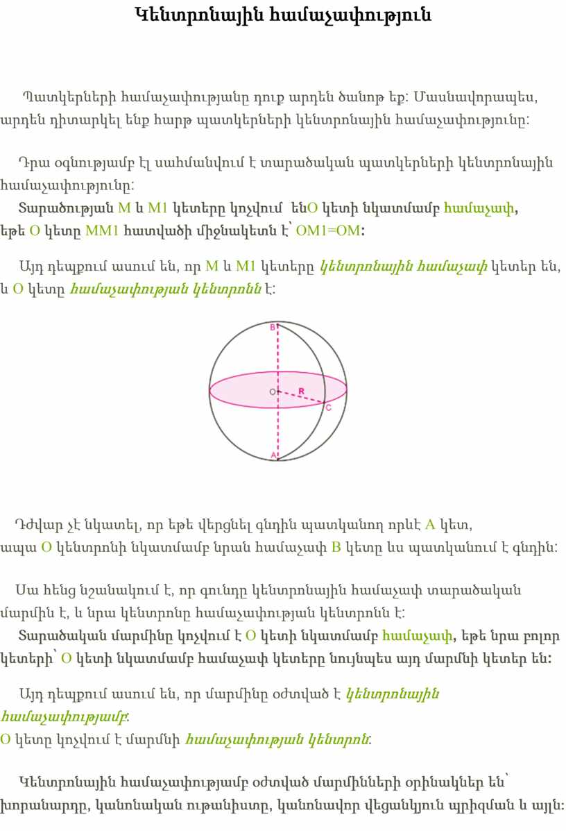 M և M 1 կետերը կոչվում են