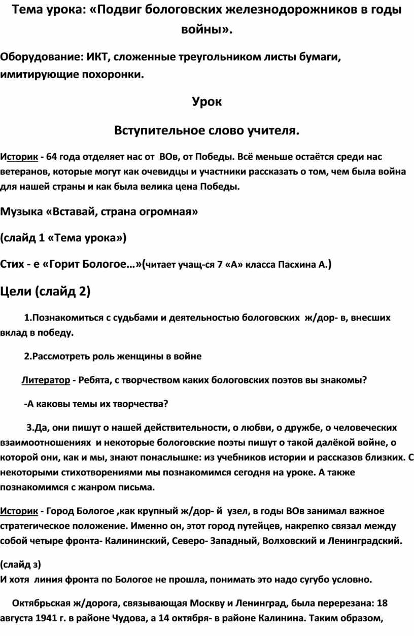Тема урока: «Подвиг бологовских железнодорожников в годы войны»