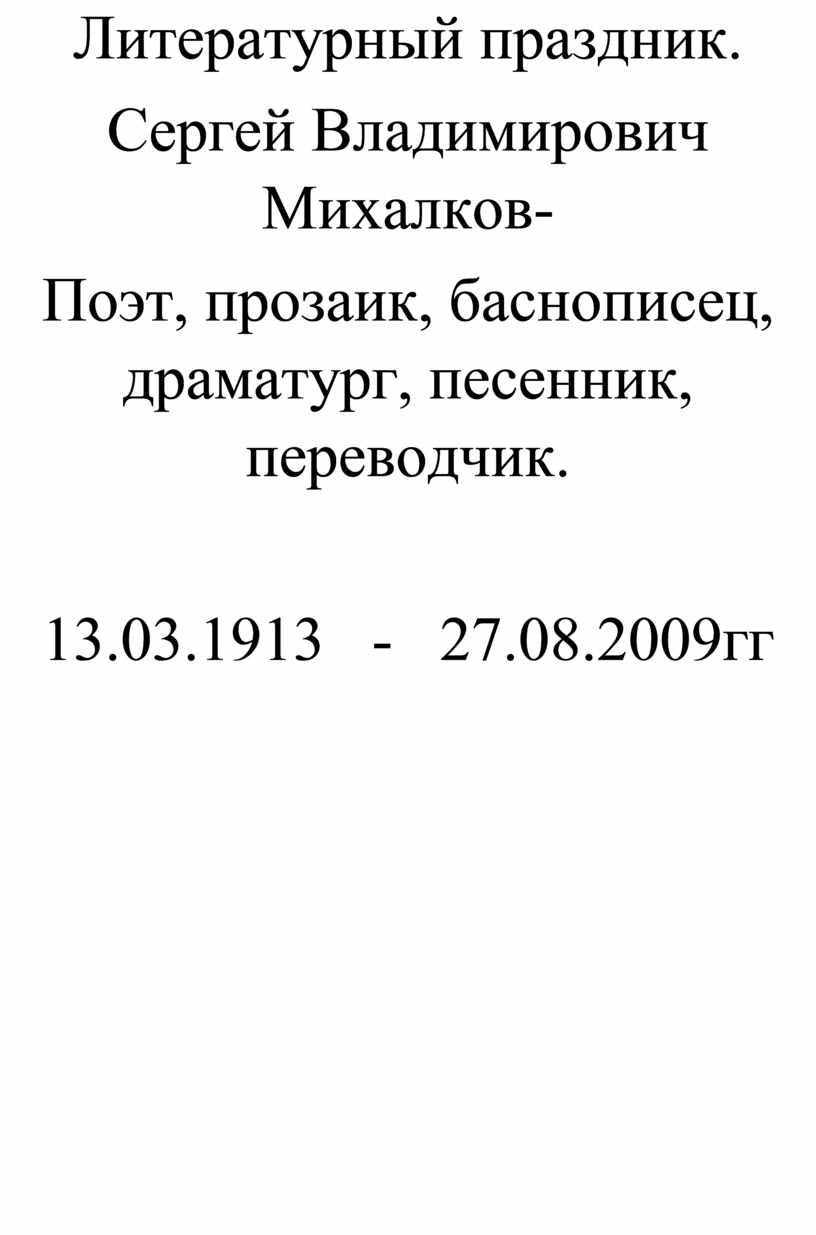 Литературный праздник. Сергей