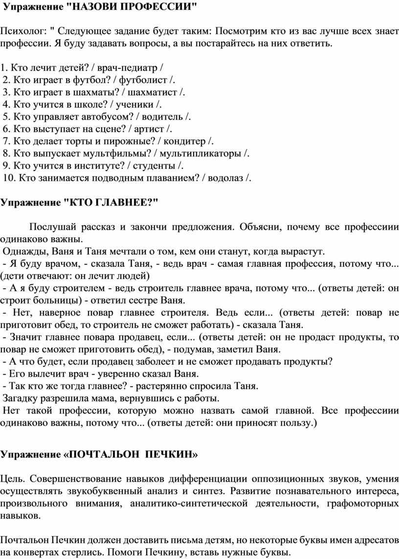 """Упражнение """"НАЗОВИ ПРОФЕССИИ"""""""