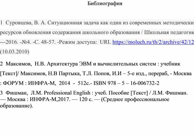Библиография 1 Суровцева,