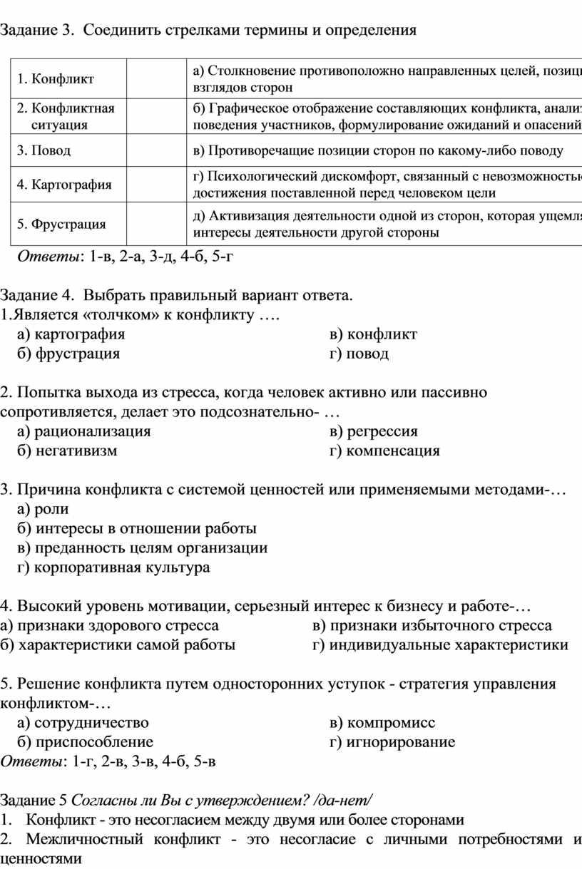 Задание 3. Соединить стрелками термины и определения 1