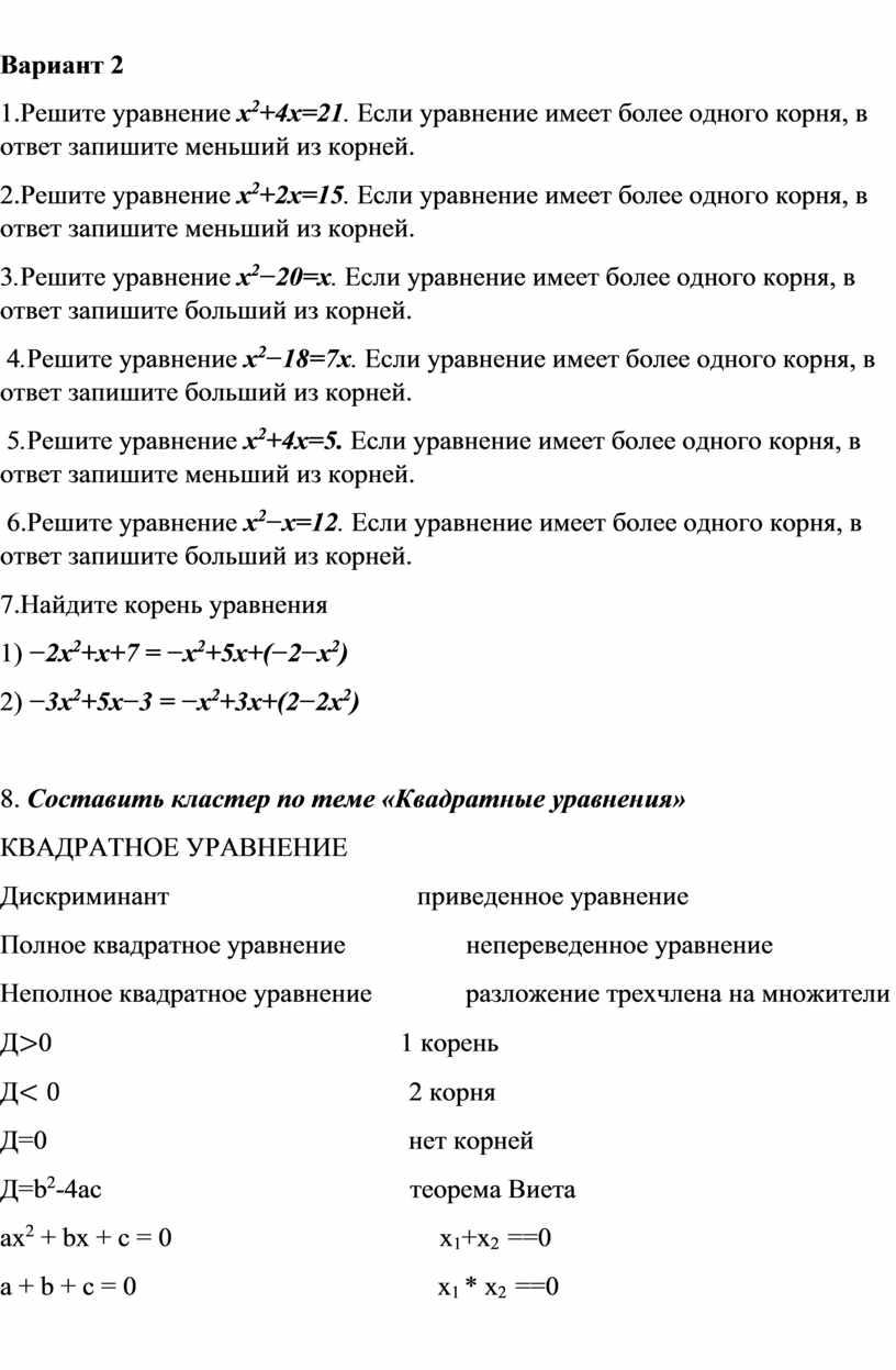 Вариант 2 1.Решите уравнение x 2 +4x=21