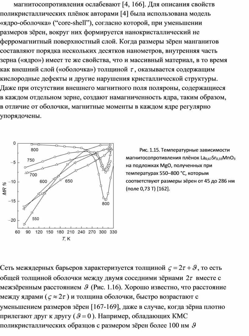 """Для описания свойств поликристаллических плёнок авторами [4] была использована модель «ядро-оболочка» ("""" core - shell """"), согласно которой, при уменьшении размеров зёрен, вокруг них формируется…"""