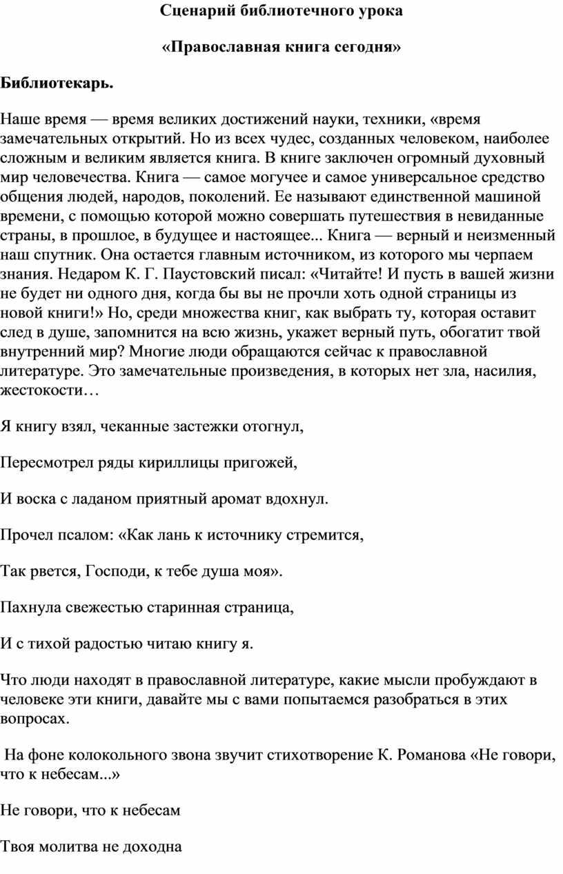 Сценарий библиотечного урока «Православная книга сегодня»