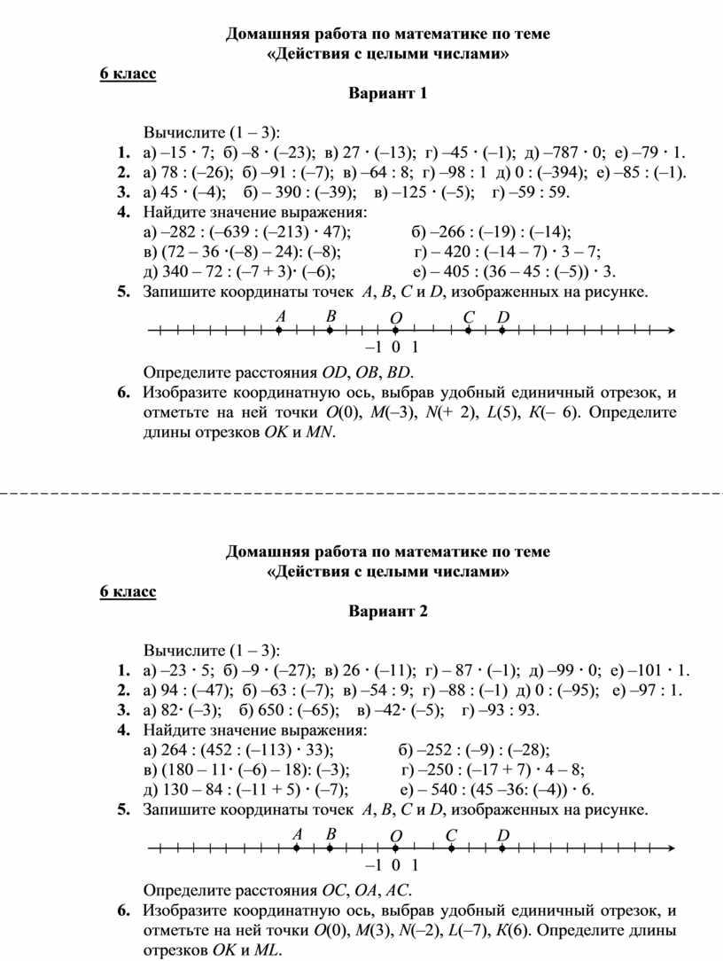 Д омашняя работа по математике по теме «Действия с целыми числами» 6 класс