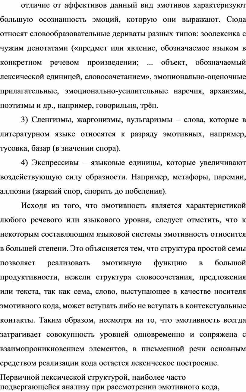Сюда относят словообразовательные дериваты разных типов: зоолексика с чужим денотатами («предмет или явление, обозначаемое языком в конкретном речевом произведении;