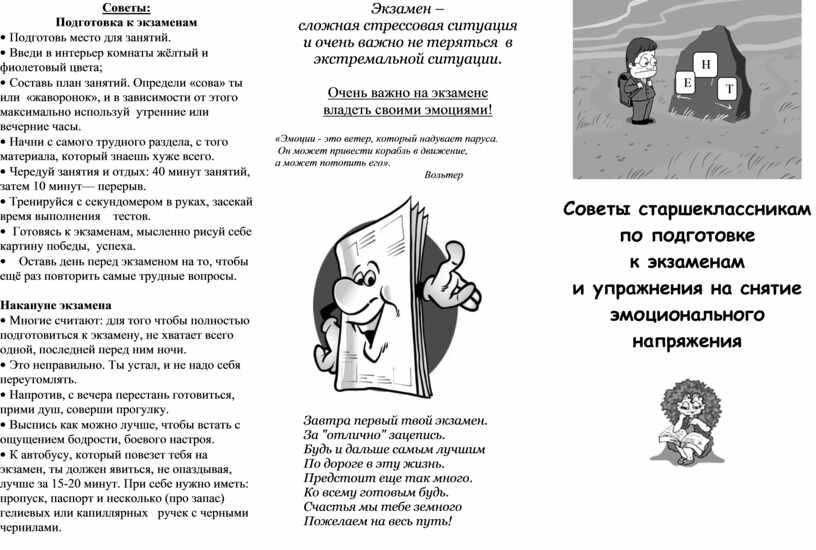 Советы: Подготовка к экзаменам •