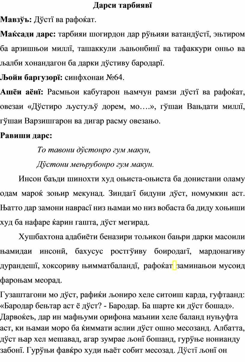 Дарси тарбиявї Мавзўъ: Дўстї ва рафоќат