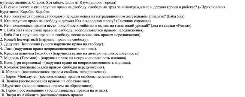 Старик Хоттабыч, Элли из Изумрудного города) 3