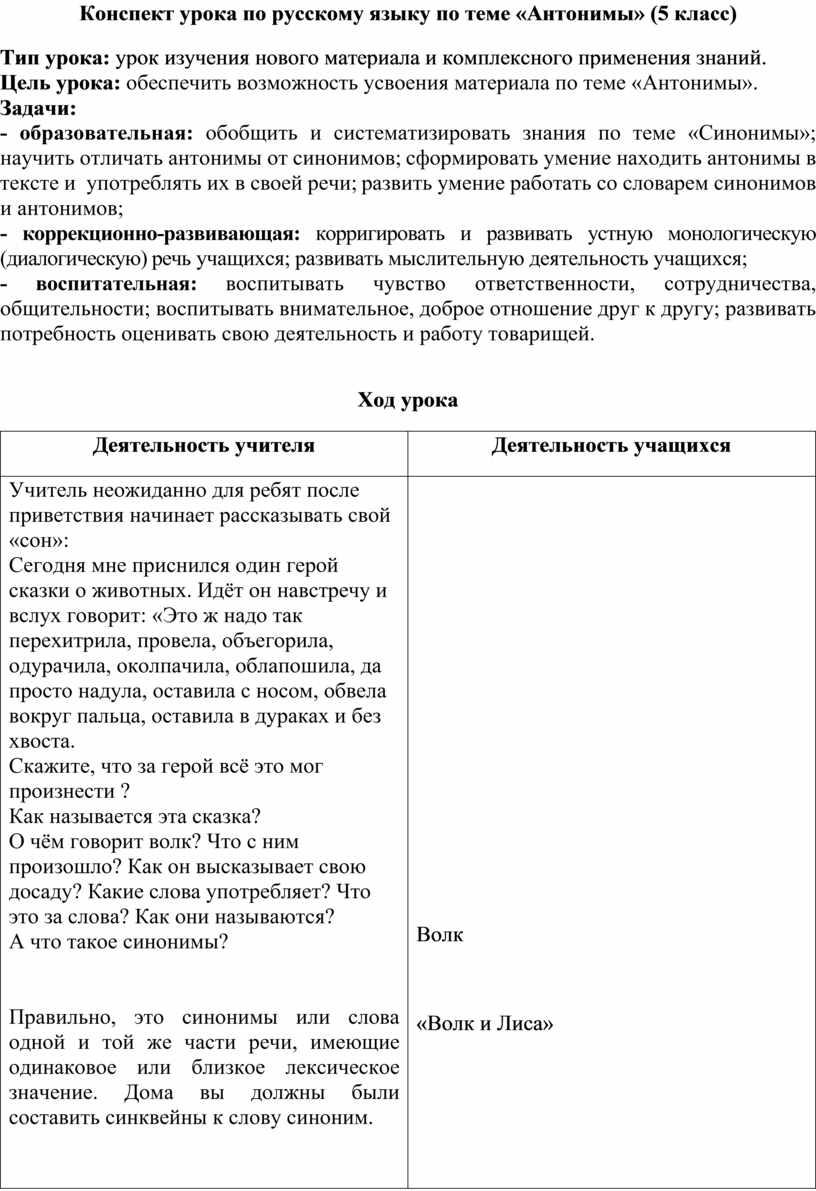 Конспект урока по русскому языку по теме «Антонимы» (5 класс)