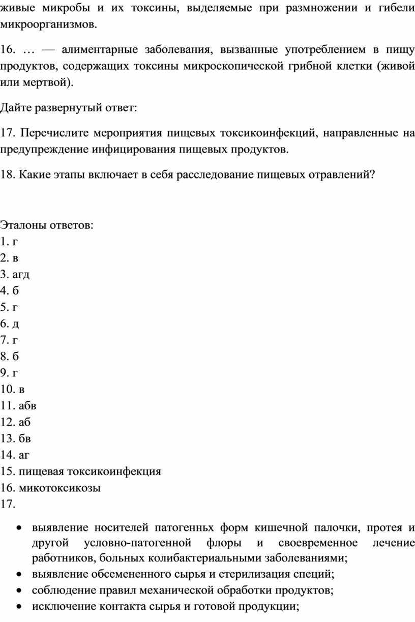 Дайте развернутый ответ: 17