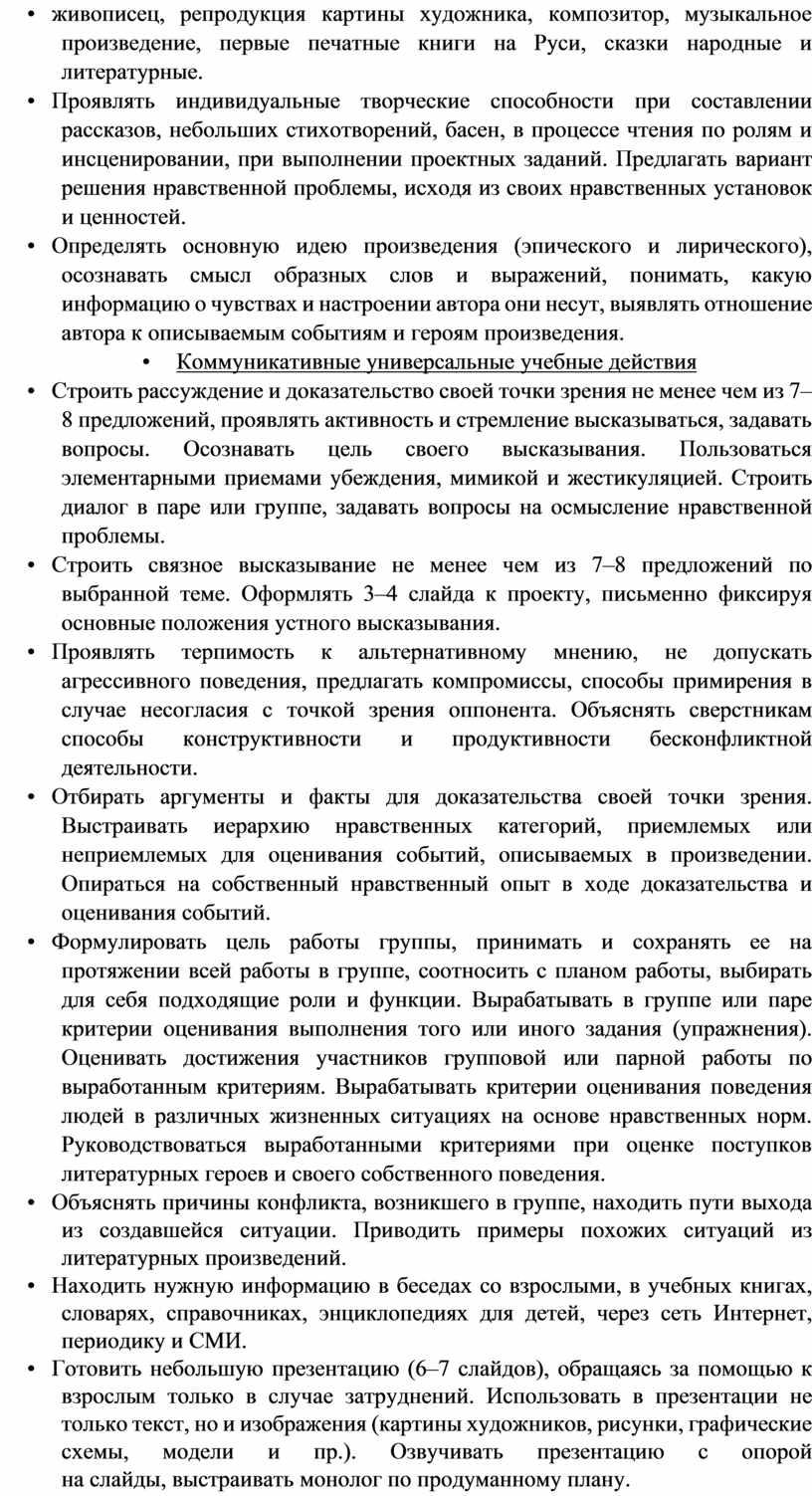 Руси, сказки народные и литературные