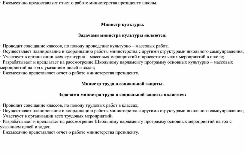 Ежемесячно предоставляет отчет о работе министерства президенту школы