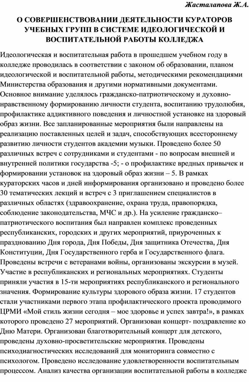 Жасталапова Ж.А. О СОВЕРШЕНСТВОВАНИИ