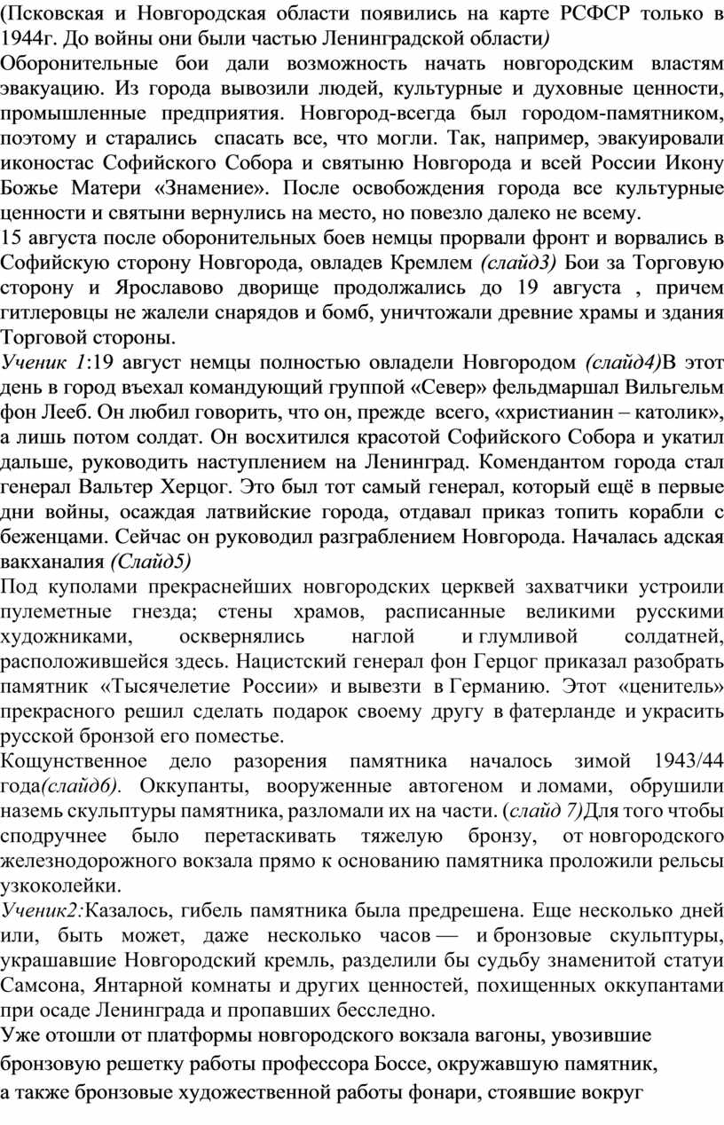 Псковская и Новгородская области появились на карте