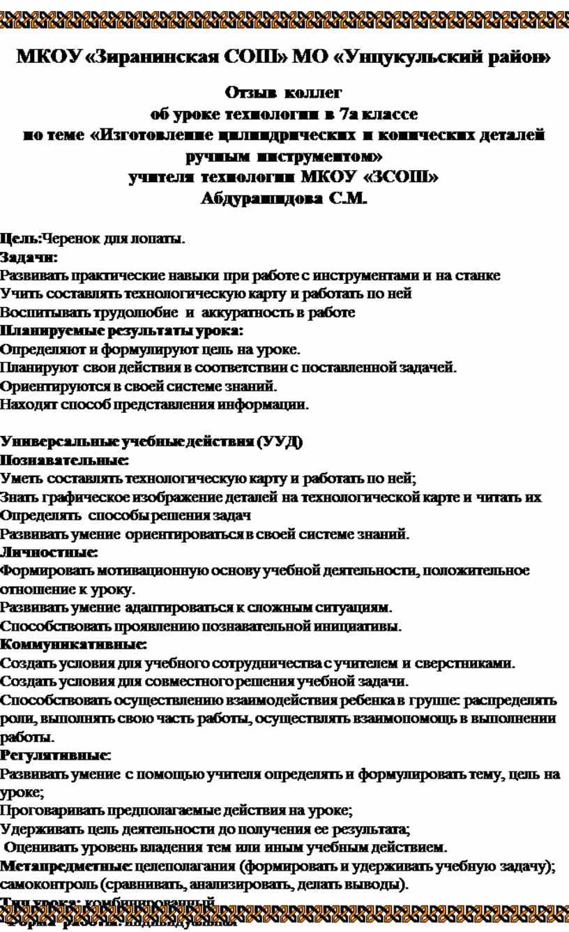 МКОУ «Зиранинская СОШ» МО «Унцукульский район»