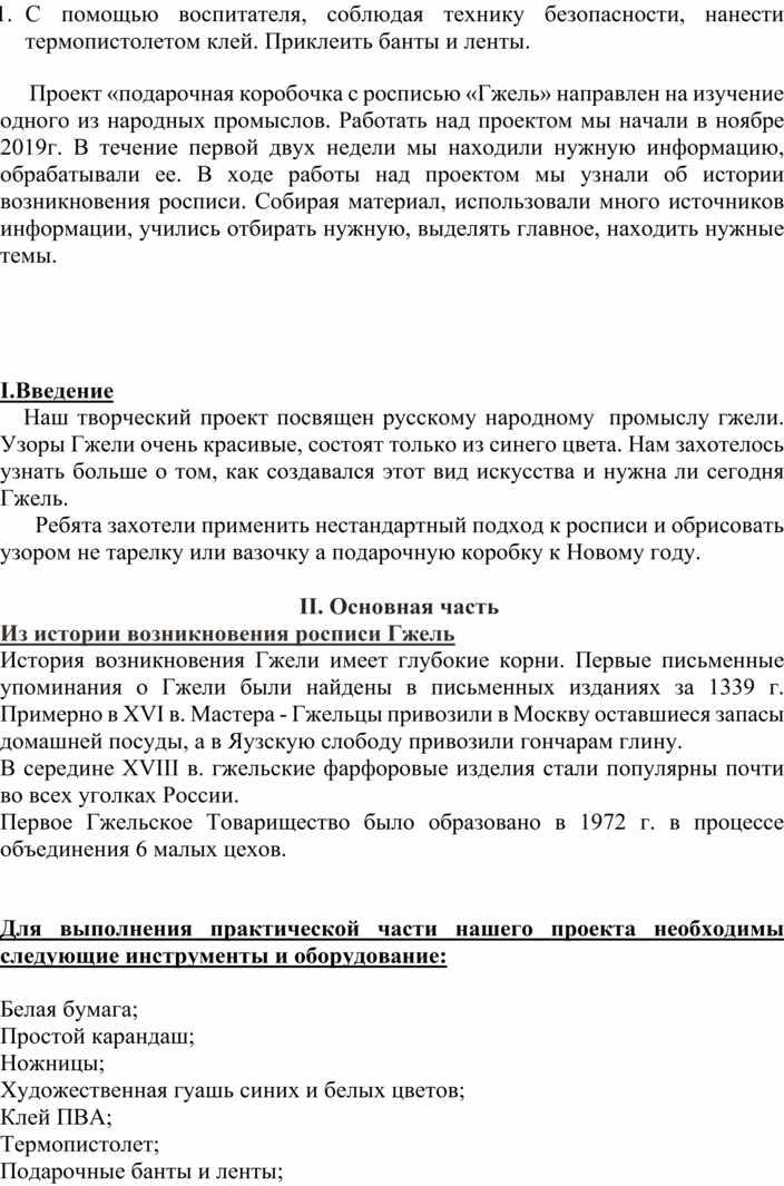"""Творческий проект """"Подарочная коробочка с росписью """"Гжель"""""""