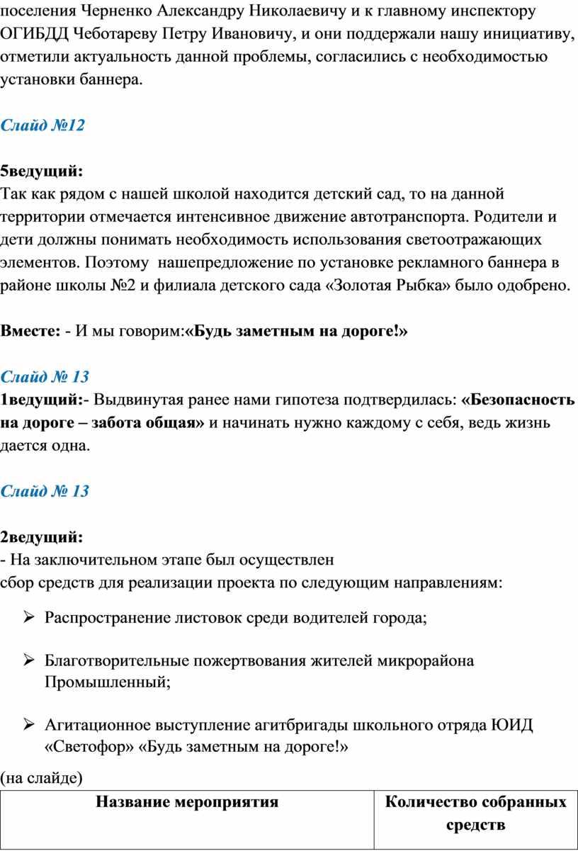 Черненко Александру Николаевичу и к главному инспектору