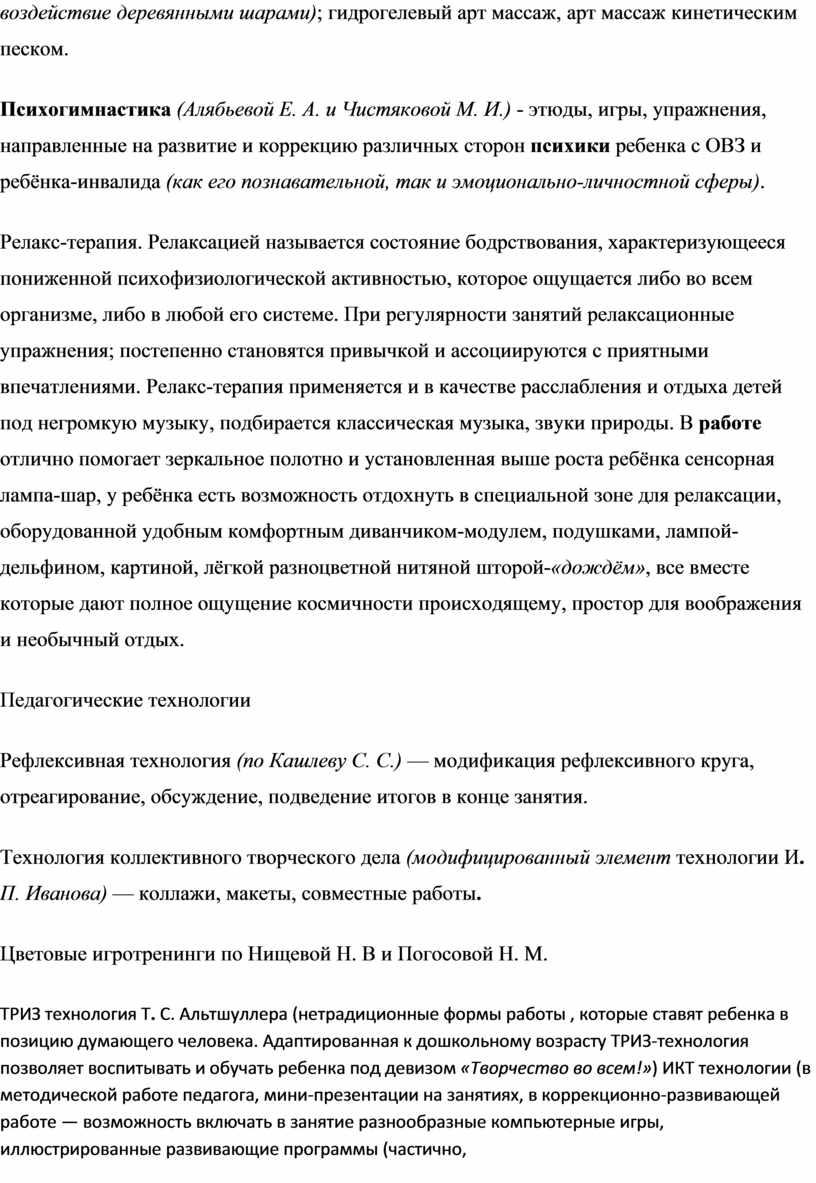 Психогимнастика (Алябьевой Е.