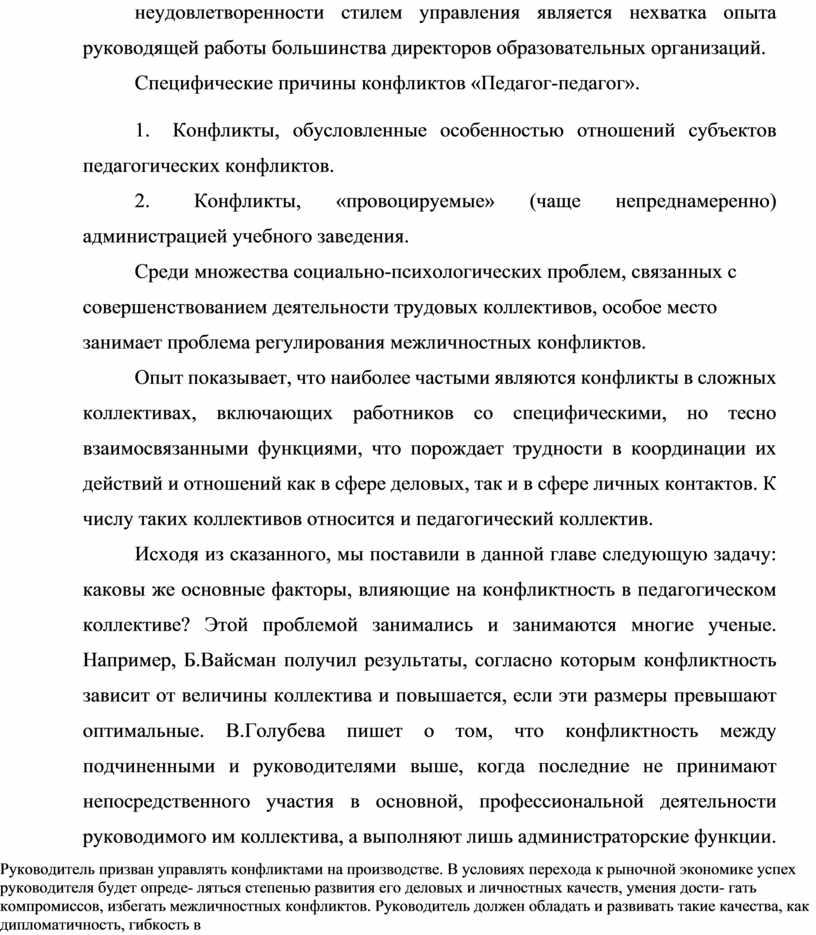 Специфические причины конфликтов «Педагог-педагог»