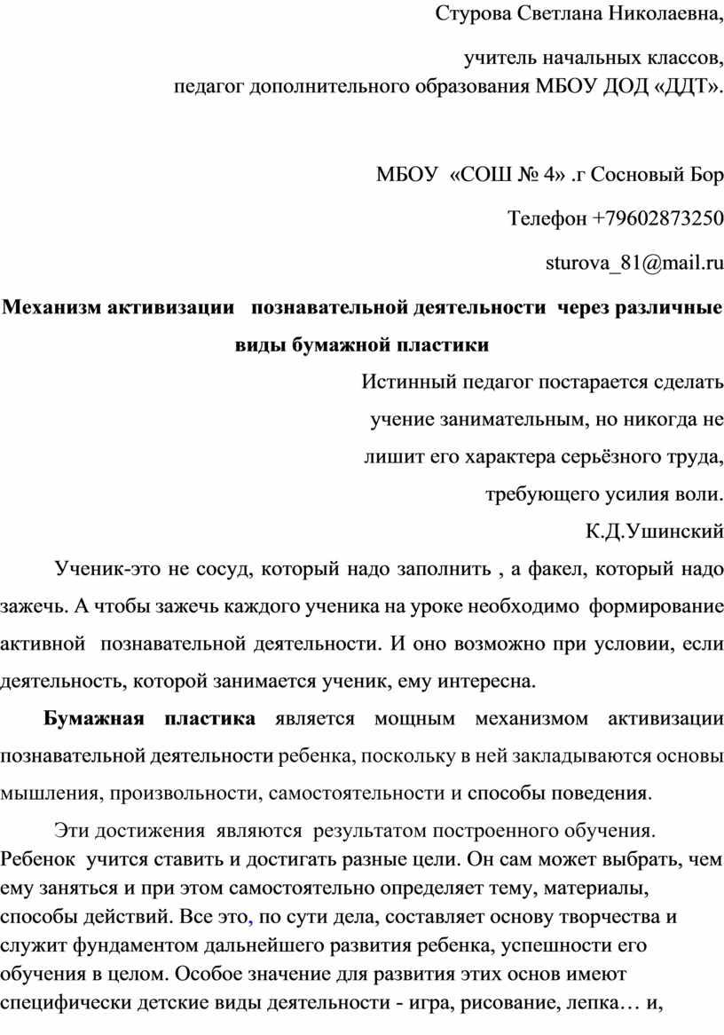 Стурова Светлана Николаевна, учитель начальных классов, педагог дополнительного образования