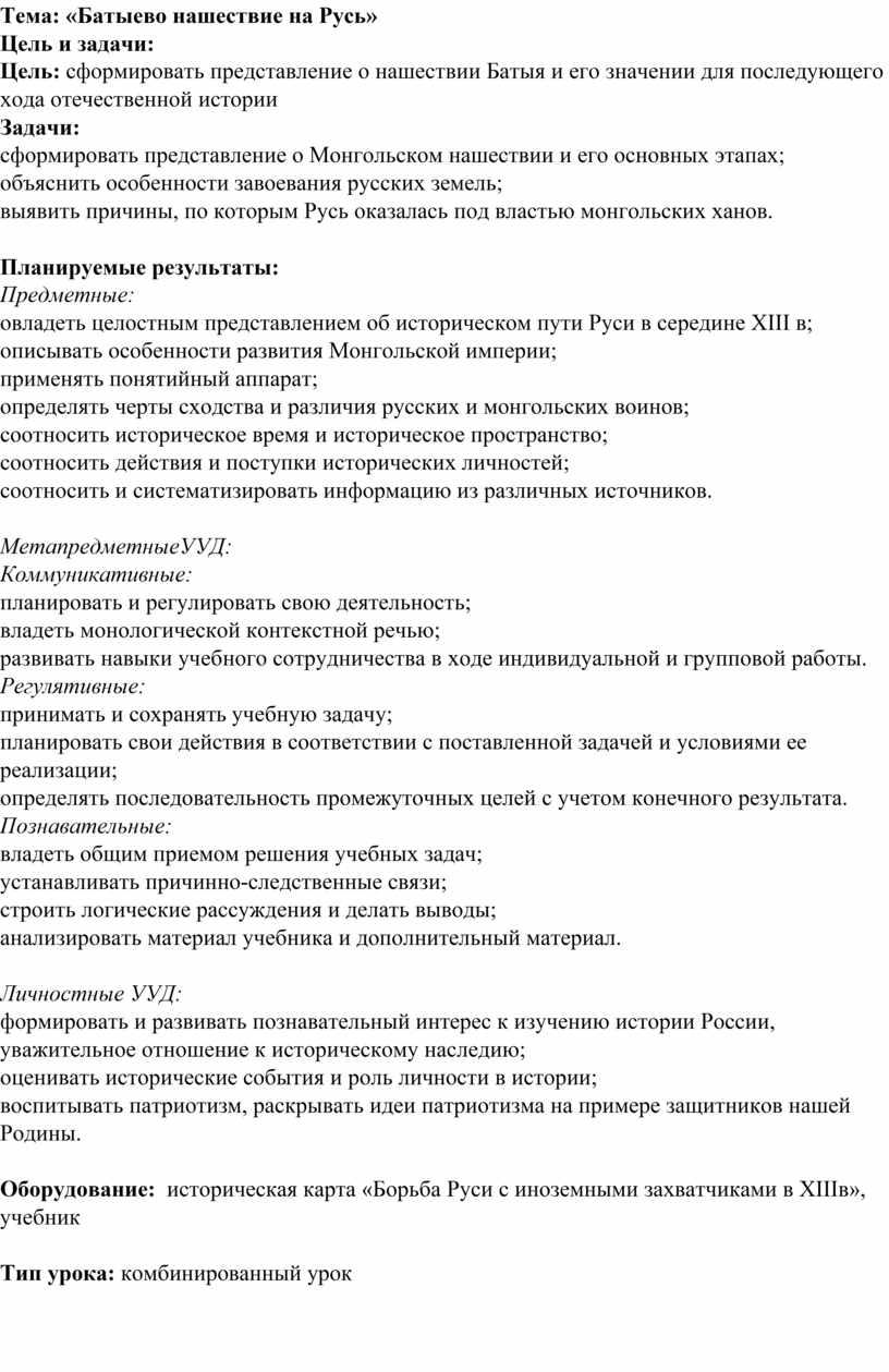 Тема: «Батыево нашествие на Русь»