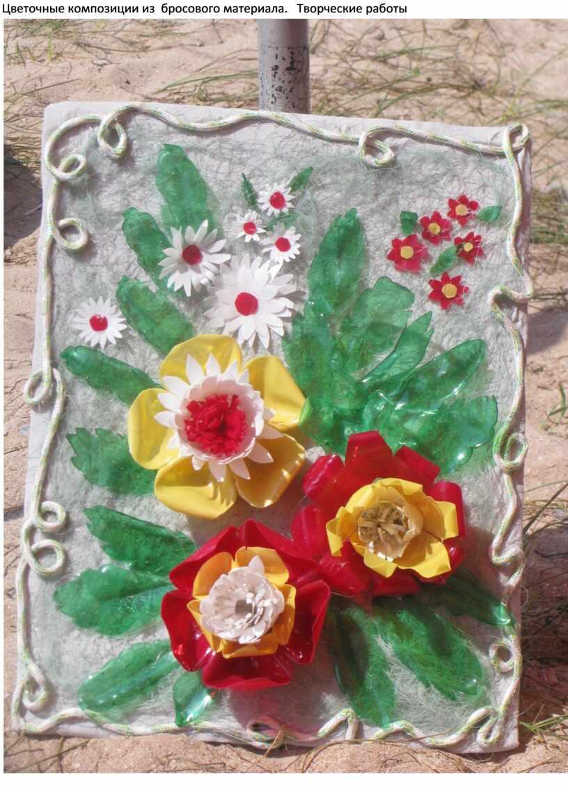 Цветочные композиции из бросового материала