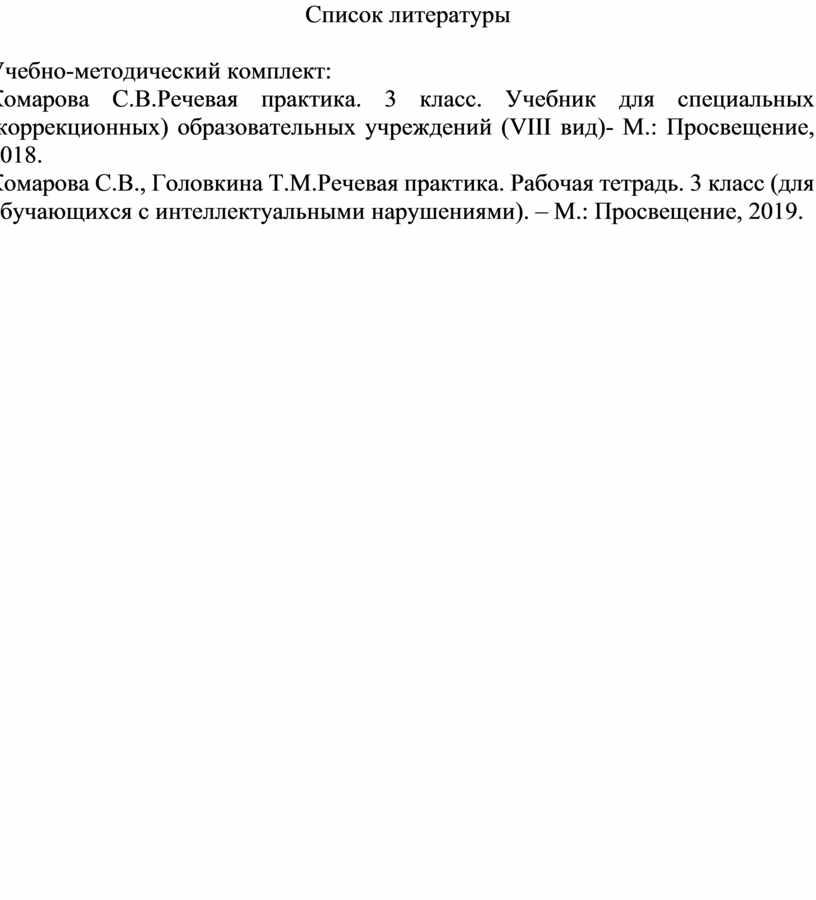 Список литературы Учебно-методический комплект:
