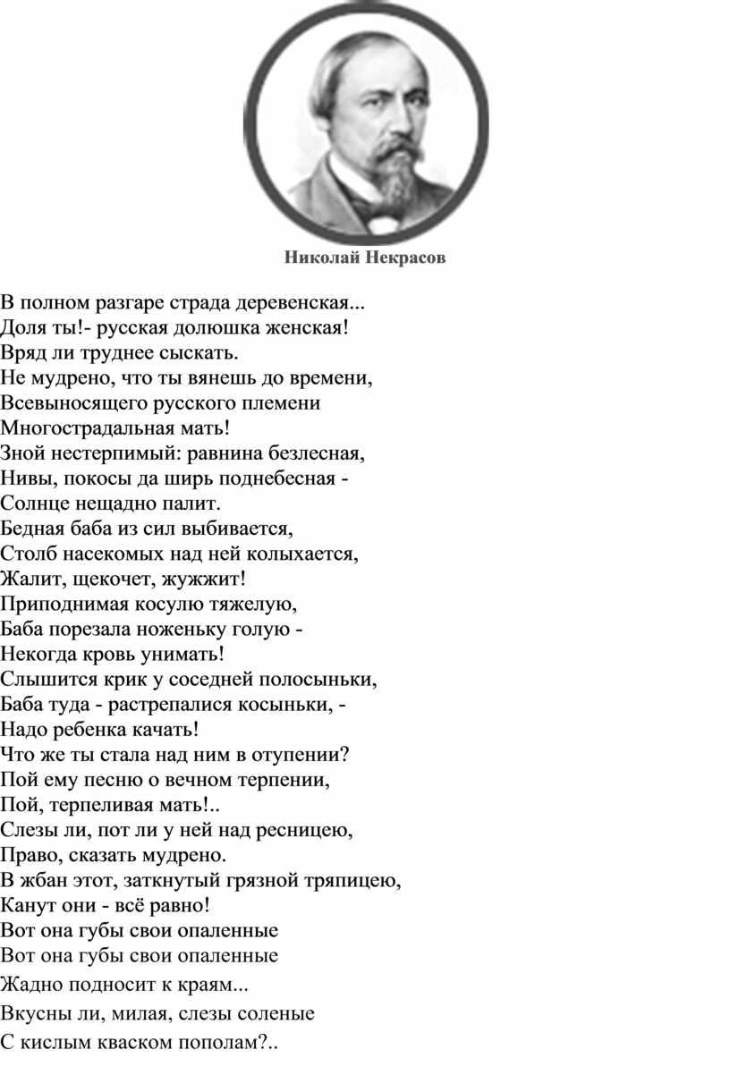 Николай Некрасов В полном разгаре страда деревенская