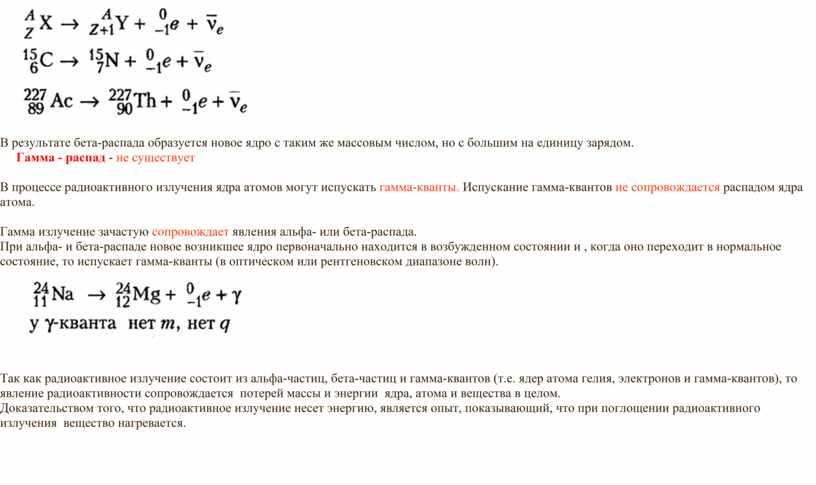 В результате бета-распада образуется новое ядро с таким же массовым числом, но с большим на единицу зарядом