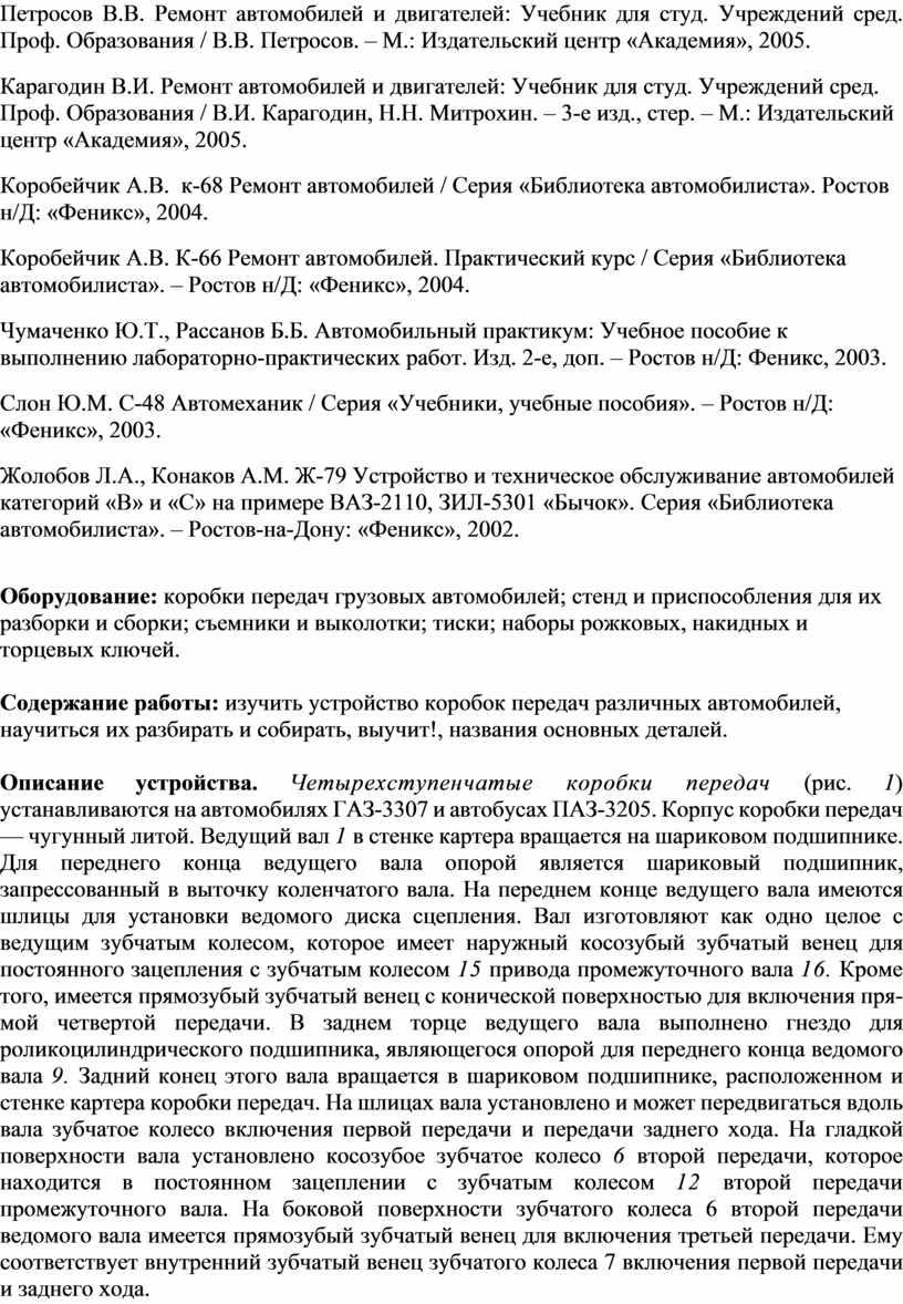 Петросов В.В. Ремонт автомобилей и двигателей: