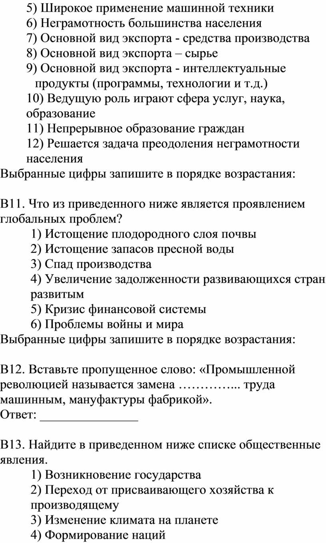 Широкое применение машинной техники 6)