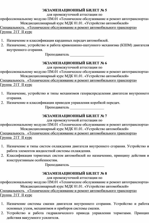 ЭКЗАМЕНАЦИОННЫЙ БИЛЕТ № 5 для промежуточной аттестации по профессиональному модулю