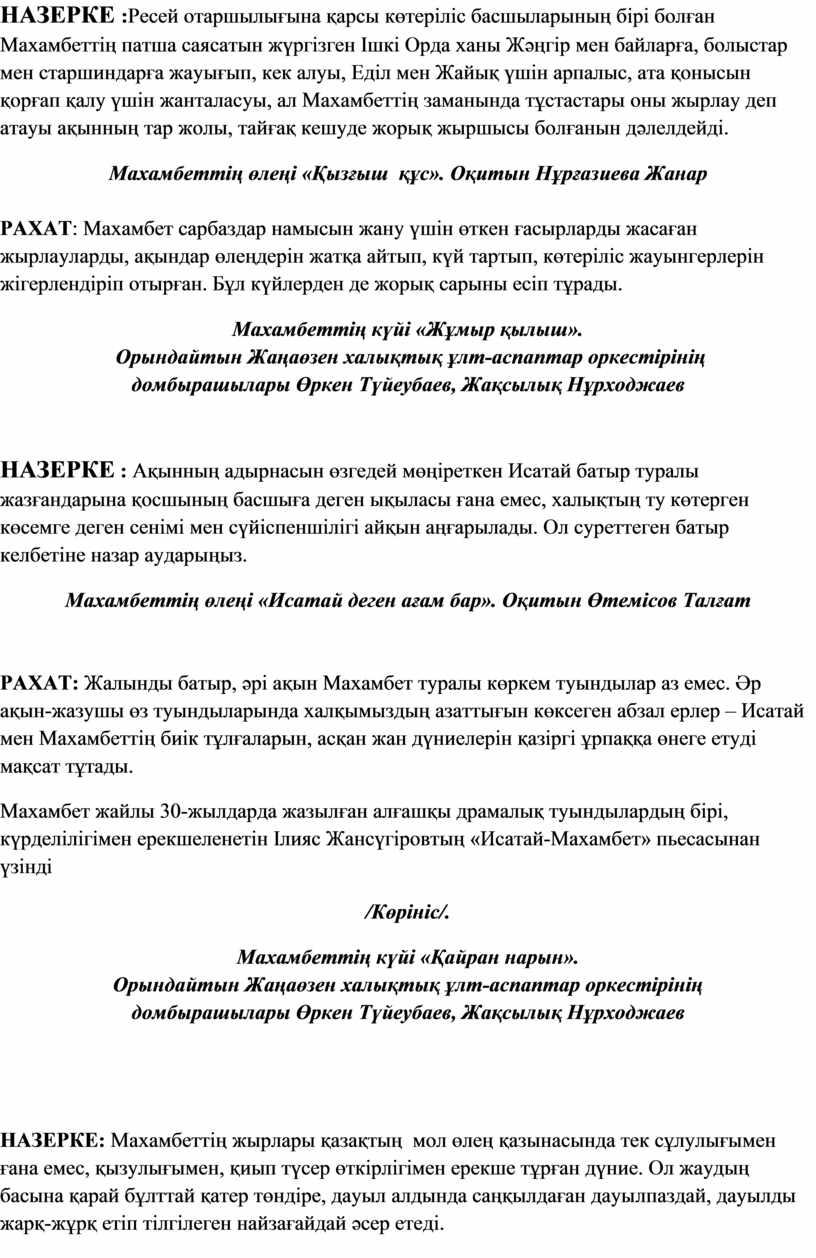 НАЗЕРКЕ : Ресей отаршылығына қарсы көтеріліс басшыларының бірі болған