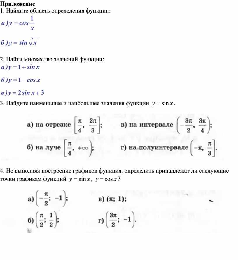 Приложение 1. Найдите область определения функции: 2