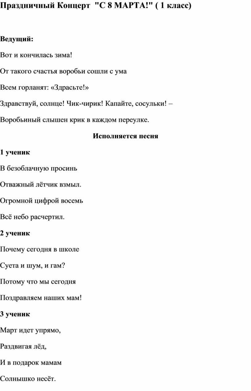 """Праздничный Концерт """"С 8 МАРТА!"""" ( 1 класс)"""