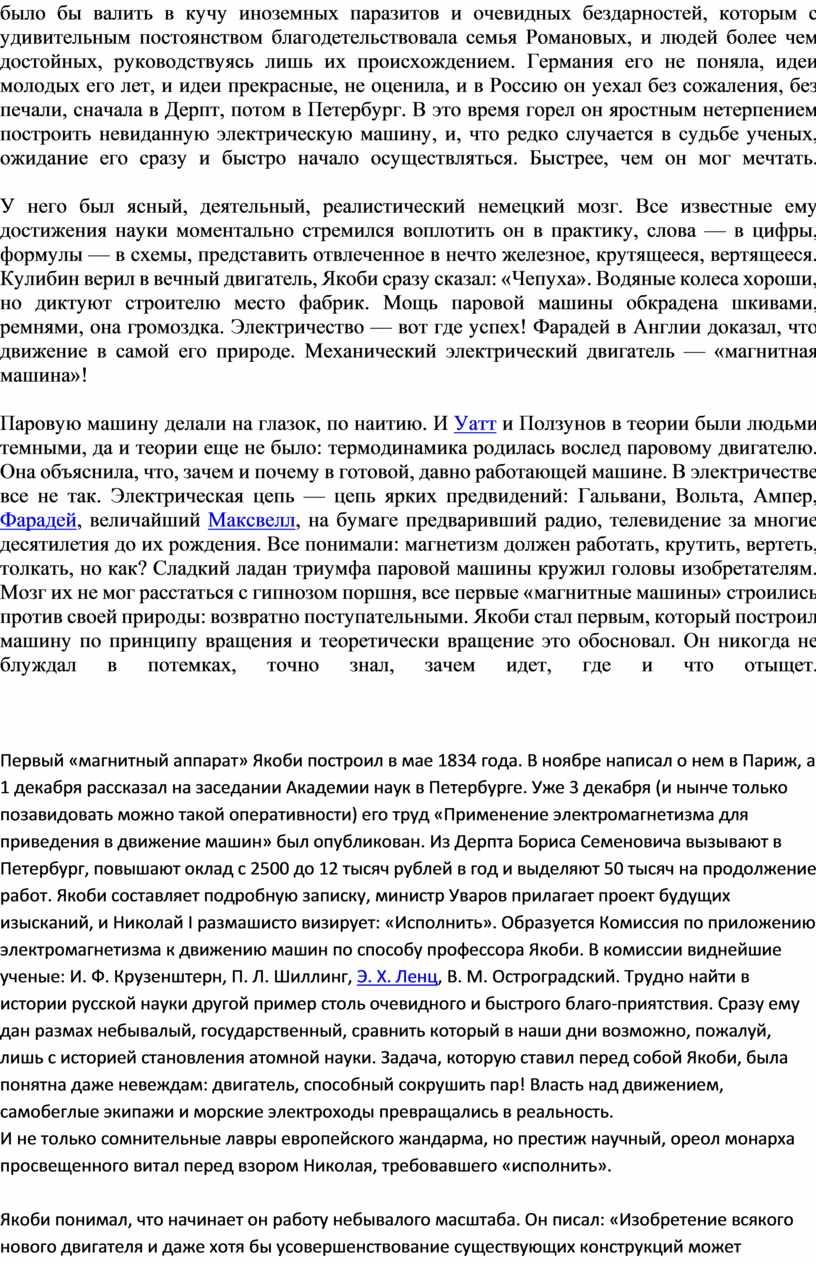Романовых, и людей более чем достойных, руководствуясь лишь их происхождением