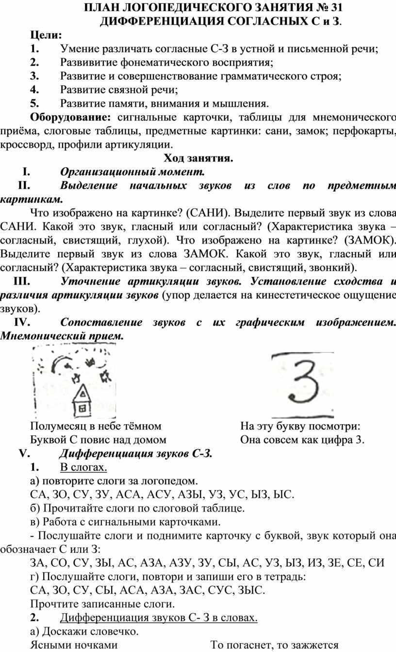 ПЛАН ЛОГОПЕДИЧЕСКОГО ЗАНЯТИЯ № 31