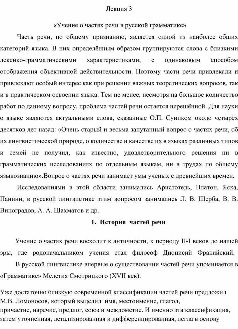 Лекция 3 «Учение о частях речи в русской грамматике»