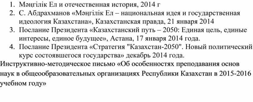 Мәңгілік Ел и отечественная история, 2014 г 2