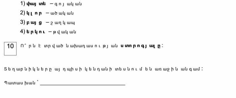 1) փայտե – գոյական 2) կլոր – ածական 3) բայց – շաղկապ 4) երկու – թվական 10 Ո՞րն է տրված նախադասության ստորոգյալը : Տեղաբնիկները այդպիսի…