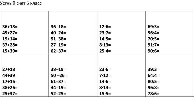 Устный счет 5 класс 36+18= 45+27= 19+14= 37+28= 15+39= 36─18= 40─24= 51─38= 27─19= 62─37= 12∙6= 23∙7= 14∙5= 8∙13= 25∙4= 69:3= 56:4= 70:5= 91:7= 90:6= 27+18=…